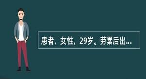 患者,女性,29岁。劳累后出现高热39.8℃、尿频、尿急、尿痛来院就诊。尿常规示