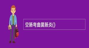 空肠弯曲菌肠炎()