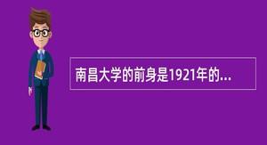 南昌大学的前身是1921年的()和1940年的()。