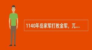 """1140年岳家军打败金军,兀术慨叹""""撼山易,撼岳家军难"""",这是历史上有名的()"""