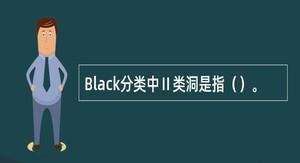 Black分类中Ⅱ类洞是指()。