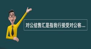 对公结售汇是指我行接受对公客户委托,为其办理()同外币之间转换的业务。