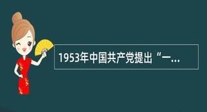 """1953年中国共产党提出""""一化三改""""的过渡时期总路线,其中""""一化""""是指()"""