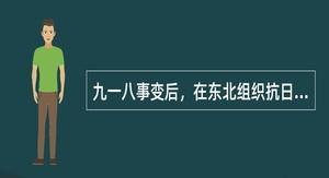 九一八事变后,在东北组织抗日游击队和抗日联军的中共党员有()。