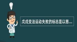 戊戌变法运动失败的标志是以慈禧太后为首的顽固派派,发动了政变。光绪帝被囚禁在中南