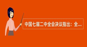 中国七届二中全会决议指出:全国胜利并解决了土地问题以后,中国还存在的两种基本的矛
