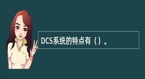 DCS系统的特点有()。