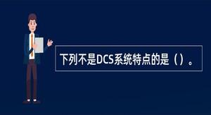 下列不是DCS系统特点的是()。