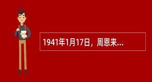 """1941年1月17日,周恩来在《新华日报》题写了:""""千古奇冤,江南一叶;同室操戈"""
