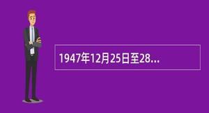 1947年12月25日至28日,中共中央在陕北米脂县杨家沟召开会议,毛泽东作了《