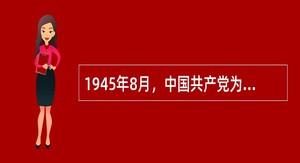 1945年8月,中国共产党为了尽可能争取国内和平,派毛泽东、周恩来和王若飞赴()