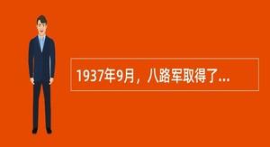 1937年9月,八路军取得了(),这是全国抗战以来第一个歼灭战的胜利,打破了日军