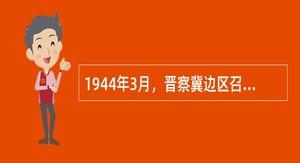 1944年3月,晋察冀边区召开英模大会,授予一贯爱护军队、抢救伤员的平山县下盘松