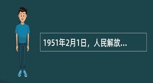 1951年2月1日,人民解放军第一次颁布共同条令草案包括()。