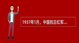 1937年1月,中国抗日红军大学随中共中央、中央革命军事委员会领导机关从保安迁至
