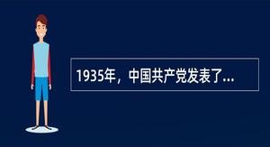 1935年,中国共产党发表了著名的八一宣言,提出了()的口号。