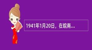 1941年1月20日,在皖南事变后,中共中央军委发布重建新四军军部的命令,任命(
