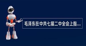 毛泽东在中共七届二中全会上指出:今后解决这一百多万残余国民党军队的方式,不外是(