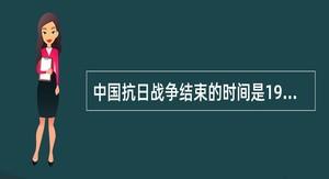 中国抗日战争结束的时间是1945年()。