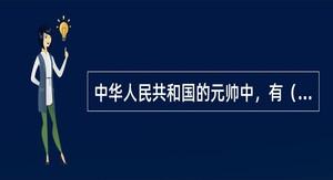 中华人民共和国的元帅中,有()参加了红军长征。