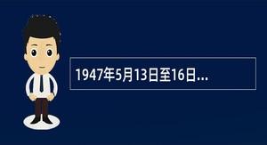 """1947年5月13日至16日,华东野战军在沂蒙山区的()歼灭国民党军""""五大主力"""""""