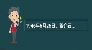 1946年6月26日,蒋介石反动集团以大举围攻()解放区为起点,发动对解放区的全