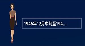 1946年12月中旬至1947年4月上旬,东北民主联军取得了()的胜利,削弱了东