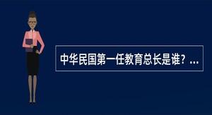 中华民国第一任教育总长是谁?()