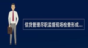 信贷管理尽职监督现场检查形成的检查报告应在检查结束后10个工作日内报送()。