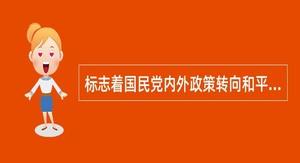 标志着国民党内外政策转向和平、抗日的会议是()