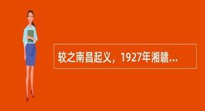 较之南昌起义,1927年湘赣边界秋收起义最明显的特征是()