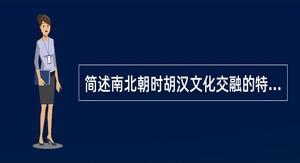 简述南北朝时胡汉文化交融的特点。