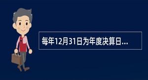 每年12月31日为年度决算日,如遇节假日()为决算日。