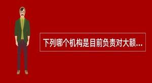 下列哪个机构是目前负责对大额和可疑外汇资金交易报告工作进行监督管理。()