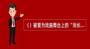 """()被誉为戏曲舞台上的""""尚长荣三部曲""""。"""