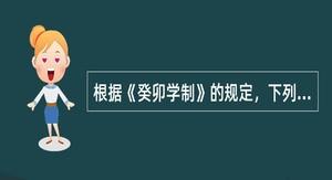 根据《癸卯学制》的规定,下列哪些设置属于高等学堂()