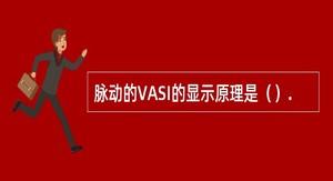 脉动的VASI的显示原理是().