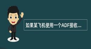 如果某飞机使用一个ADF接收机执行IFR的飞行,当ADF失效,该次飞行将会怎样?