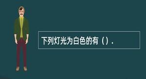 下列灯光为白色的有().