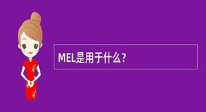 MEL是用于什么?