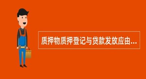 质押物质押登记与贷款发放应由()个柜员处理。