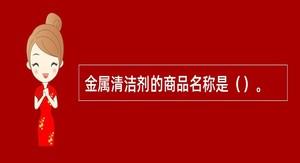 金属清洁剂的商品名称是()。