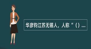 """华彦钧江苏无锡人,人称""""()"""",现有录存由他传谱和演奏的二胡曲《二泉映月》《听松"""