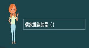 儒家推崇的是()