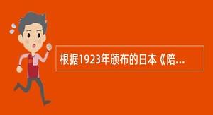 根据1923年颁布的日本《陪审法》,适用陪审的案件是()
