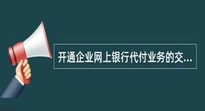 开通企业网上银行代付业务的交易码是()。
