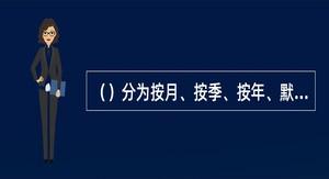 ()分为按月、按季、按年、默认四种。