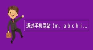 通过手机网站(m.abchina.com)自助注册的手机银行客户,仅能通过()自