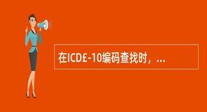 """在ICD£10编码查找时,遇到主导词后的提示词""""见情况"""",其意义是指( )。"""